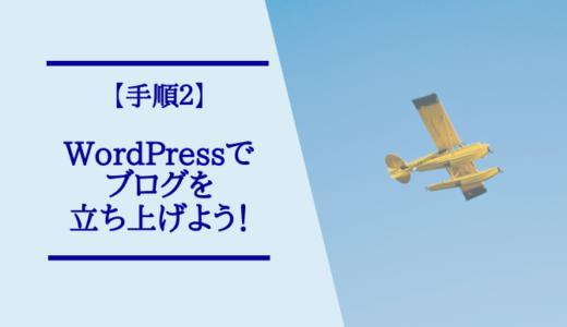 【手順2】WordPressでブログを立ち上げよう!