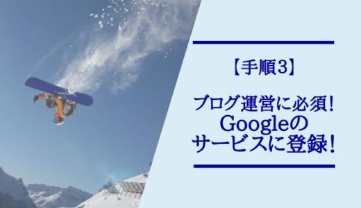 【手順3】ブログ運営に必須Googleのサービスに登録しよう!