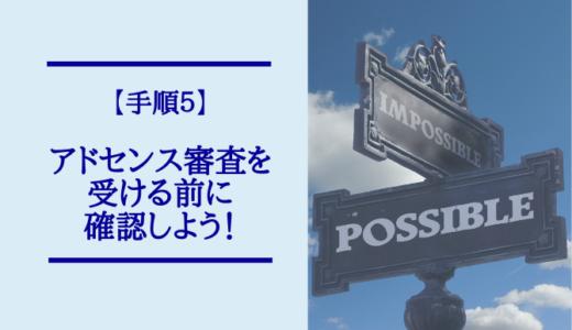 【手順5】アドセンス審査を受ける前に確認しよう!