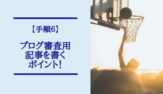 【手順6】ブログ審査用の記事を書くポイント!