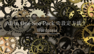 All in One SEO Pack,設定方法,画像付き,2020