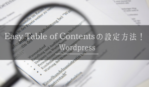 Wordpress,目次,Easy Table of Contents,設定方法,2019