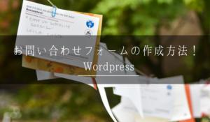 WordPress,お問い合わせフォーム,作成方法,設置方法,プラグイン,Contact form 7