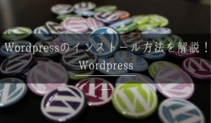 WordPress,インストール方法,wpXクラウドサーバー,ドメイン追加