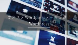 2019年最新,初心者向けオススメ,Wordpressテーマ,ダウンロード,導入方法
