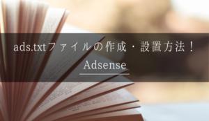 アドセンス,ads.txtファイル,作成方法,設置方法