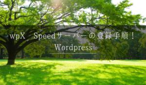 レンタルサーバーはwpX Speed!契約方法・登録手順を画像付きで解説!