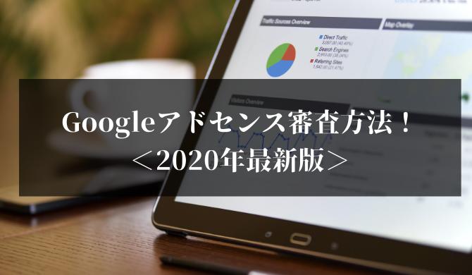 アドセンス審査 2020