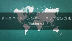 サーチコンソールのサイトマップ登録方法を画像付きで解説!【Wordpress】