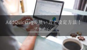 AddQuicktagの使い方と設定方法