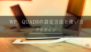WP QUADSの設定方法と使い方
