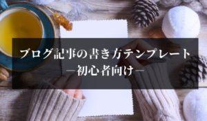 【初心者向け】ブログ記事の書き方テンプレート