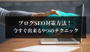 初心者向けブログのSEO対策方法