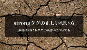 strongタグの正しい使い方