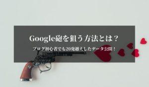 Google砲を狙う方法とは?ブログ初心者でも20発越えした実績を公開!