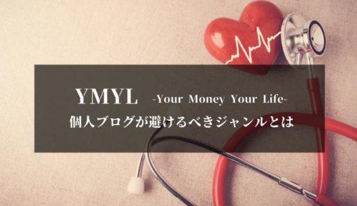 【YMYL】個人ブログが避けるべきジャンルとは【初心者ブロガー必修項目】