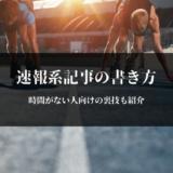 速報系記事の書き方【トレンドブログ】