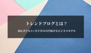トレンドブログとは?初心者でも3ヶ月で月10万円稼げるビジネスモデル【収益公開】