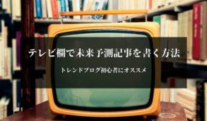 テレビ欄を使った未来予測記事の書き方