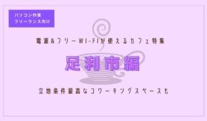 足利市、電源、Wi-Fi、カフェ