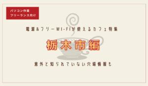 栃木市で電源&Wi-Fiが使えるカフェ