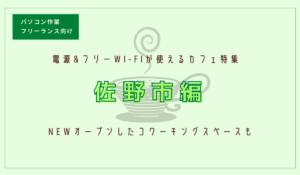 佐野市で電源&Wi-Fiが使えるカフェ&コワーキングスペース7選