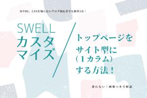 【SWELLカスタマイズ】トップページをサイト型(1カラム)にする方法!